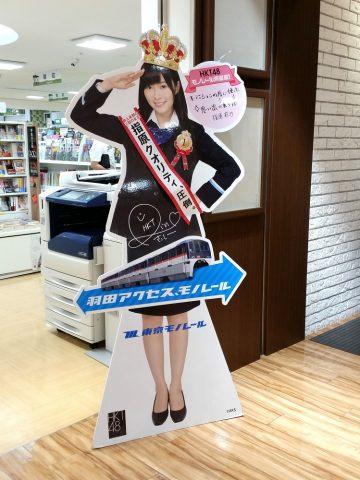 HKT48-指原莉乃