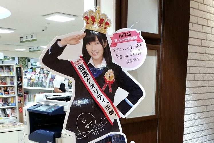 HKT48-Nishitetsu-Hall (2)1