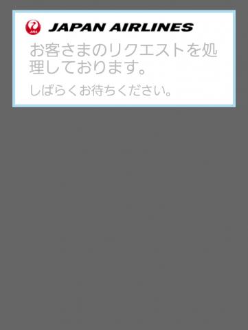 JAL-Wi-Fiの登録
