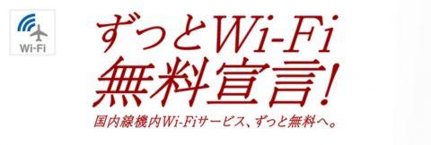JAL-Wi-Fi