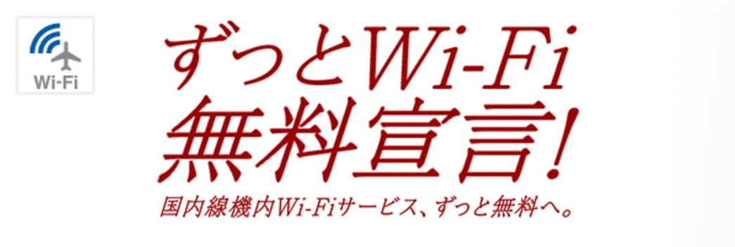JAL-Wi-Fi (1)