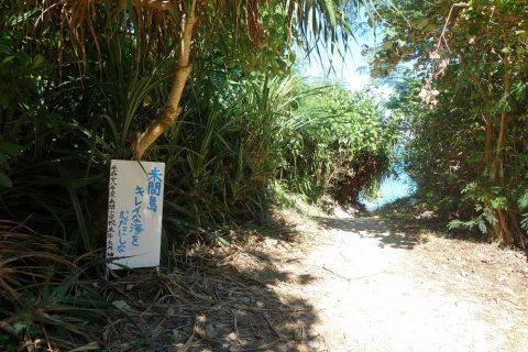 来間島の長間浜の入口
