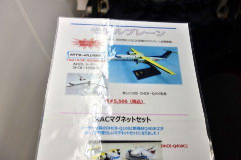 琉球エアコミューターRAC/DHC8-Q400CCの機内販売