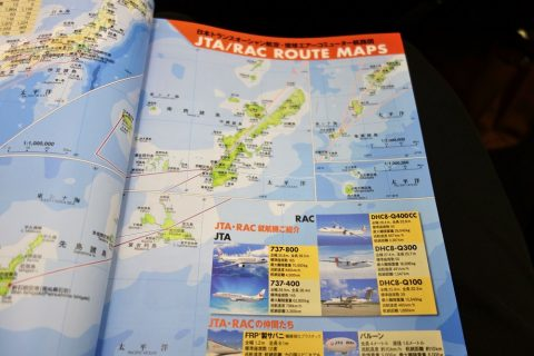 琉球エアコミューターRAC/DHC8-Q400CCの機内誌