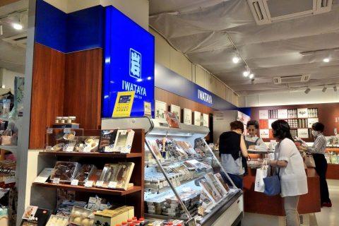 福岡空港IWATAYA