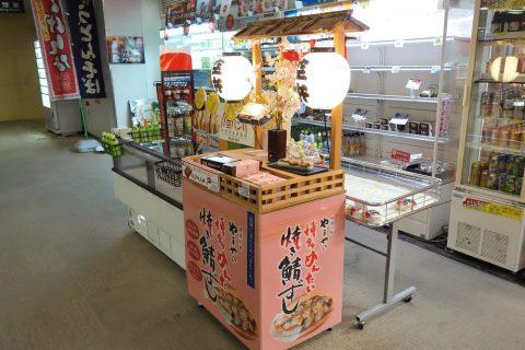 福岡空港BLUESKY8番ゲートショップの空弁コーナー