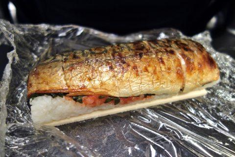 博多めんたい焼き鯖ずしの重さ