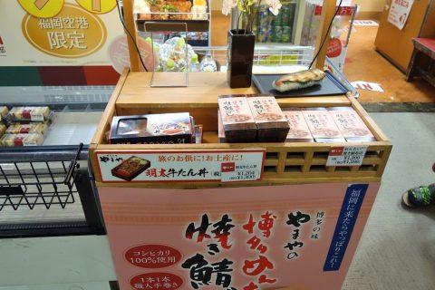 福岡空港BLUESKY8番ゲートショップにある空弁の種類