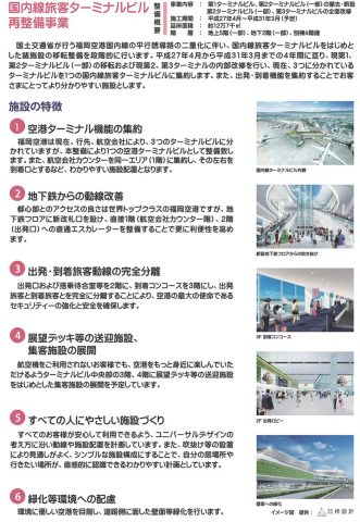 福岡空港ターミナル工事の概要