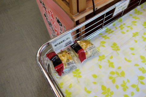 福岡空港BLUESKY8番ゲートショップにある菓子パン