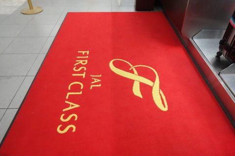JALファーストクラスカウンターの絨毯