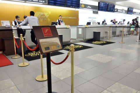 福岡空港JGCグローバルクラブカウンター
