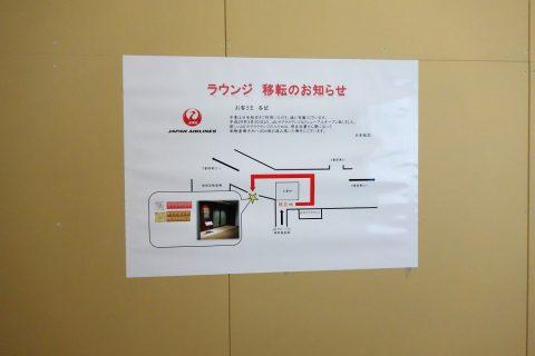 福岡空港サクララウンジリニューアル移転の案内