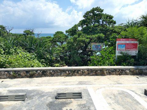 池間島フナクス(池間ブロック)駐車場からの入口