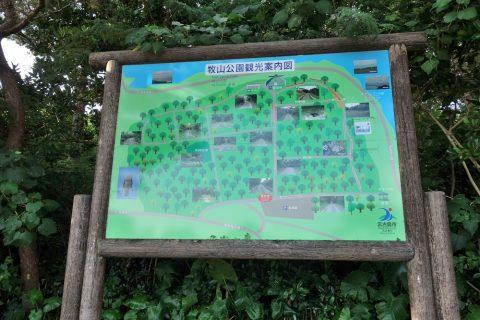 伊良部島/牧山展望台の案内板