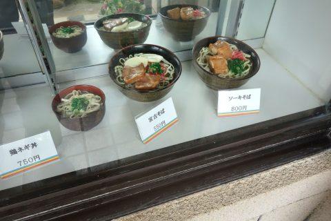 庶民の味処「金吾」店頭のディスプレイ