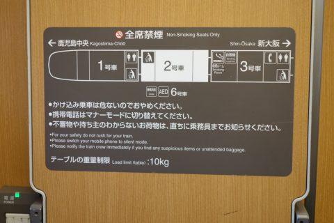 新幹線さくらの2号車