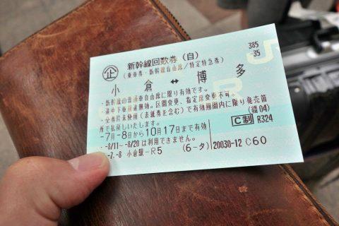 金券ショップ新幹線チケット小倉博多