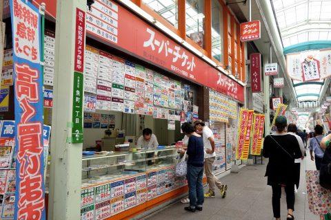 小倉駅商店街の金券ショップ