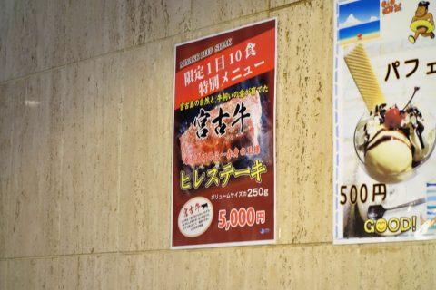 宮古島の喫茶店レオンの1日10食限定メニュー