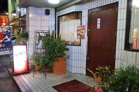 宮古島の喫茶店レオンは24時間営業