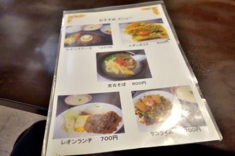 宮古島の喫茶店レオンのおすすめメニュー