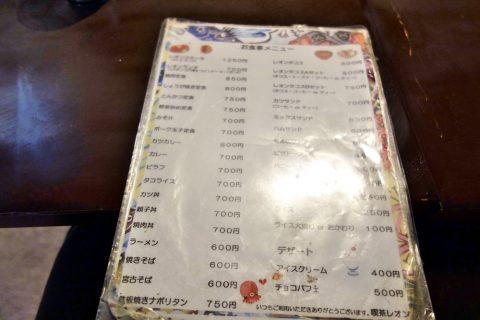 宮古島の喫茶店レオンの食事メニュー