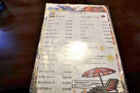 宮古島の喫茶店レオンのドリンクメニュー