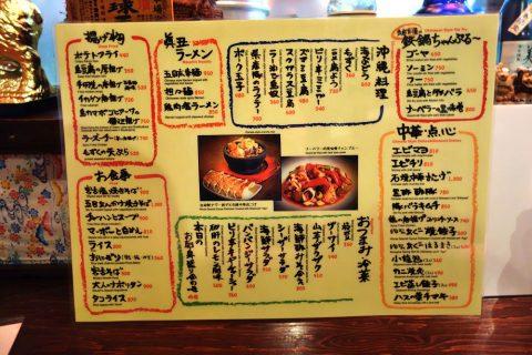 宮古島の居酒屋「眞丑」料理メニュー