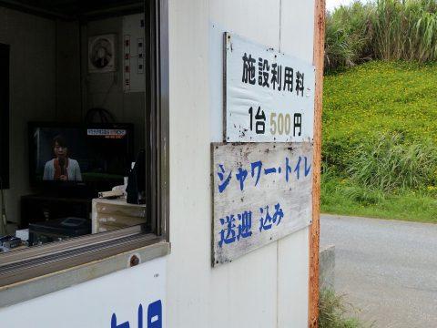 吉野海岸の施設利用料