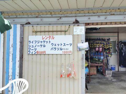 吉野海岸のレンタル用品