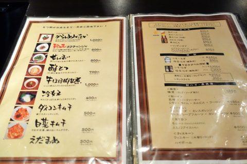 博多もつ鍋のやま中赤坂店のサイドメニュー