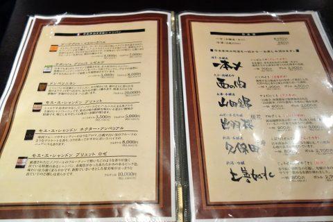 博多もつ鍋のやま中赤坂店のドリンクメニュー
