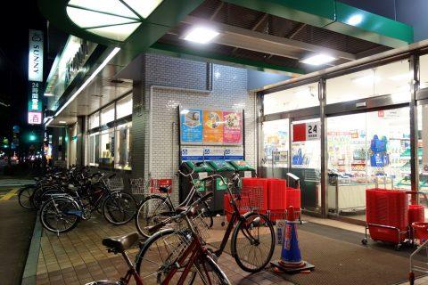 博多もつ鍋のやま中の隣のスーパー