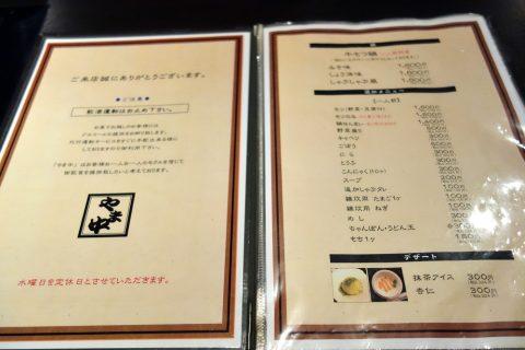 博多もつ鍋のやま中赤坂店のメニュー