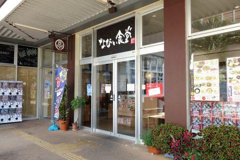 宮古島なびぃ食堂の入口