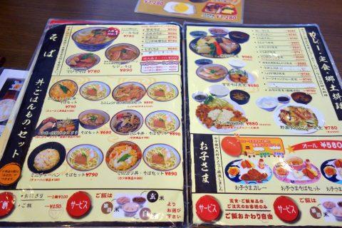 宮古島なびぃ食堂の定食メニュー