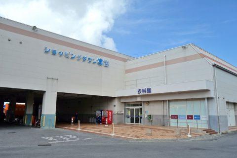 ショッピングタウン宮古サンエー