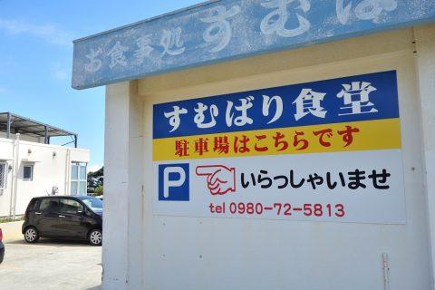 すむばり食堂の駐車場案内表示