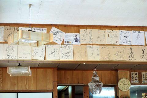 すむばり食堂に来た芸能人の色紙