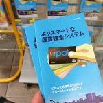 Opalカードの買い方‐シドニー空港の窓口はクレジットカード対応!