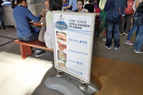 シドニー・フィッシュマーケットの中国語表記