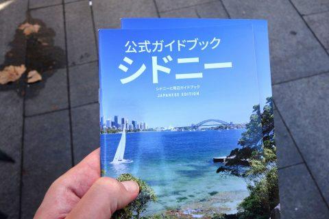 シドニーの公式ガイドブック