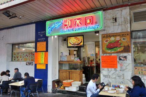 シドニー・チャイニーズレストランSuper-Bowl