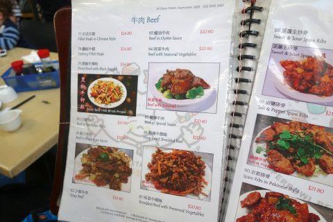 シドニー・チャイニーズレストランSuper-Bowl炒め物
