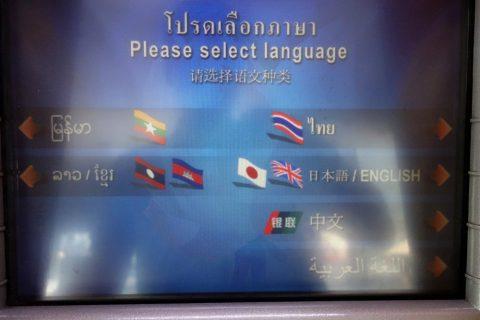 バンコクのATMは日本語対応
