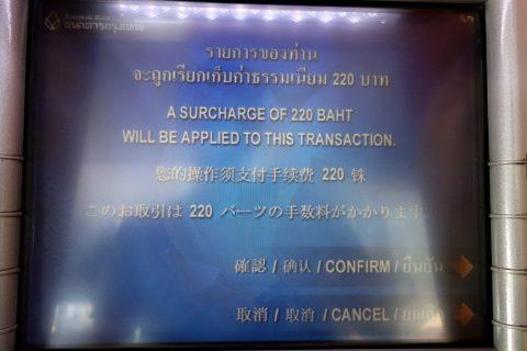 バンコクのATM両替手数料が高額220バーツ