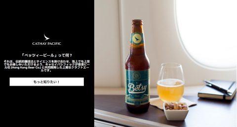 ベツィービール/成田空港キャセイパシフィックラウンジ期間限定