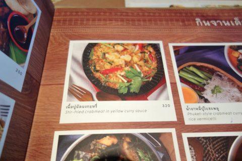 Savoey-Restaurantのプーパッポンカリー