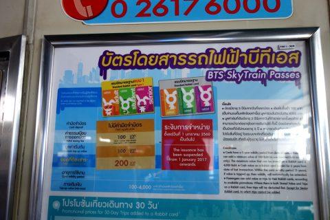 バンコクのラビットカード